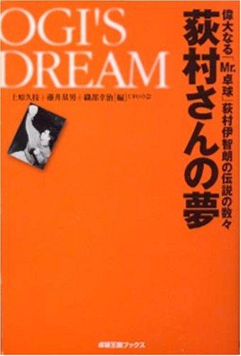 Download Ogimura san no yume = Ogi's dream : Idainaru Mr. takkyū ogimura ichirō no densetsu no kazukazu PDF