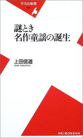 謎とき名作童謡の誕生 (平凡社新書)