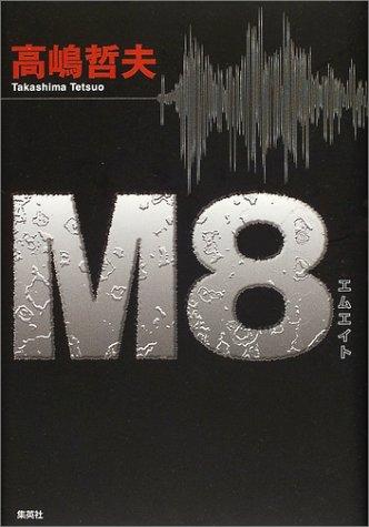 M8(エムエイト)