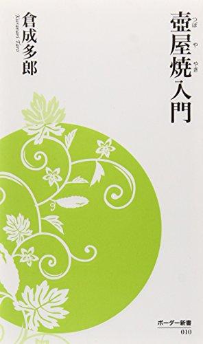 壺屋焼入門 (ボーダー新書)