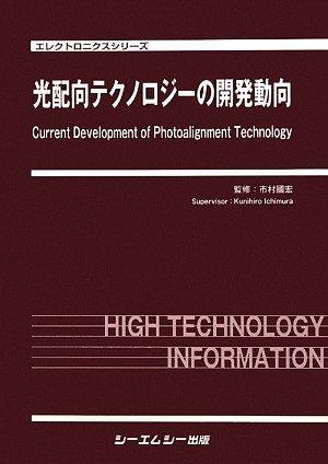Download Hikari haikō tekunorojī no kaihatsu dōkō ebook