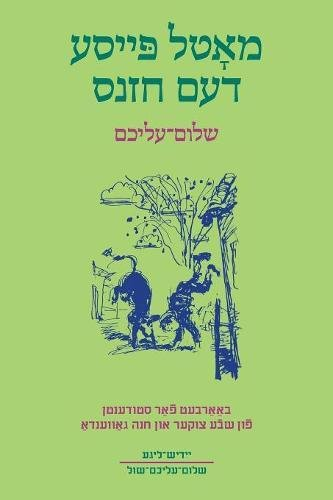Motl Peyse dem Khazns: Abridged and Adapted for Students with Exercises and Glossary (Yiddish Edition) by League for Yiddish Inc.