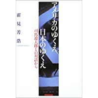 アメリカのゆくえ、日本のゆくえ―司馬遼太郎との対話から