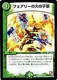デュエルマスターズ 【フェアリー火の子祭】 DMR04-045-C 《ライジング・ホープ》