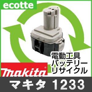 【お預かり再生】 1233 12V 2.2Ah マキタ makita 電動工具 バッテリー リサイクル サービス 1個単位 【6ヶ月保証付】 B00XM9LRCG