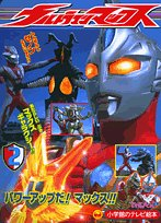 (2) (TV picture book of Shogakukan) Ultraman Max (2005) ISBN: 4091157521 [Japanese Import]