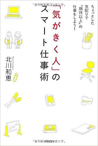 気配り上手な人の特徴 気配りを向上させる方法・おすすめ本