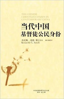 Book Dang Dai Zhong Guo Ji Du Tu Gong Min Shen Fen
