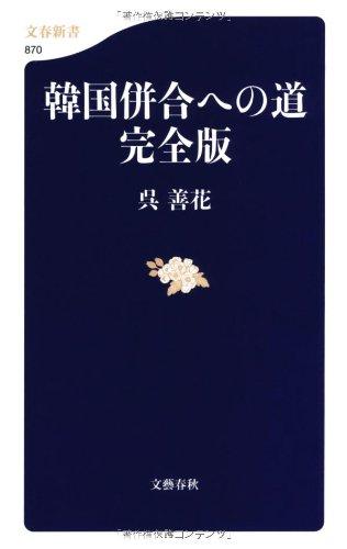 韓国併合への道 完全版 (文春新書 870)
