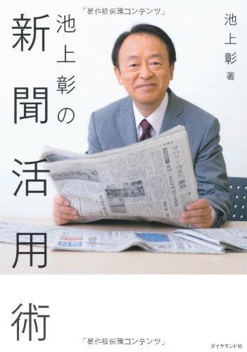 池上彰の新聞活用術