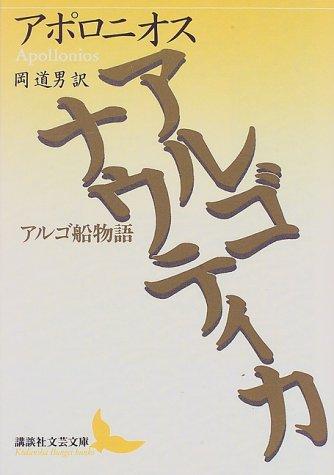 アルゴナウティカ (講談社文芸文庫)