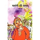 Bajarangi ki barata (Hindi)