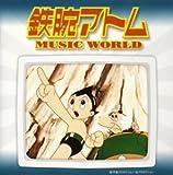 鉄腕アトム MUSIC WORLD