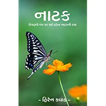 Ek Natak (Gujarati Novel) (Gujarati Edition)