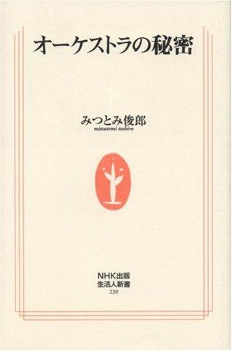 オーケストラの秘密 (生活人新書 239)