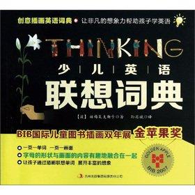 The creative illustrator English Dictionary: Children Lenovo English Dictionary(Chinese Edition)