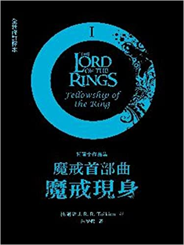 The Lord of the Rings: The Fellowship of the Ring (Chinese Edition