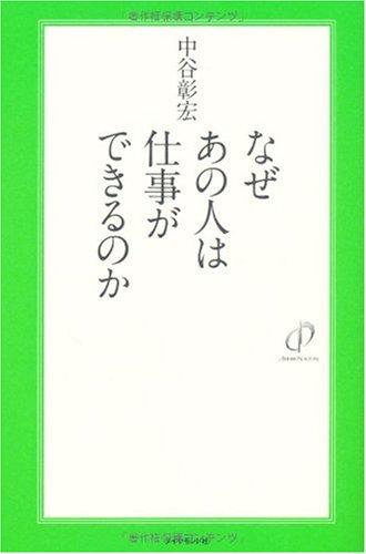 Naze ano hito wa shigoto ga dekirunoka ebook