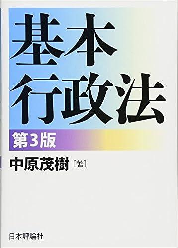 基本行政法 第3版 | 中原茂樹 |...