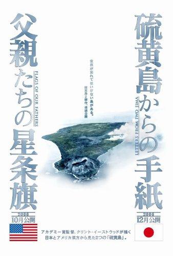 Cartas de Iwo Jima Póster de película 27 x 40 en japonés ...