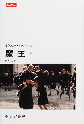 魔王〈上〉 (lettres)