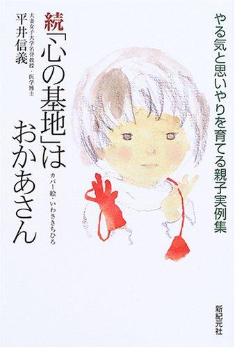 続「心の基地」はおかあさん―やる気と思いやりを育てる親子実例集 (新紀元社の子育てシリーズ)