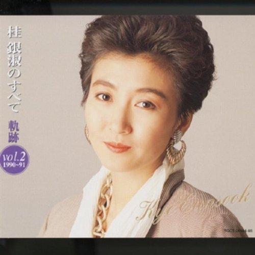 桂銀淑のすべて~軌跡(2)(1990~1991) B00005HWXZ