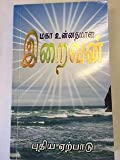 img - for Tamil New Testament book / textbook / text book