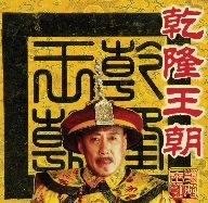 乾隆王朝 全10巻 DVD BOX