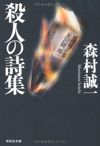 殺人の詩集 (祥伝社文庫)