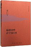 赫逊河畔谈中国历史 (黄仁宇作品系列)