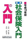 図解・社会保険入門の入門〈平成18年版〉