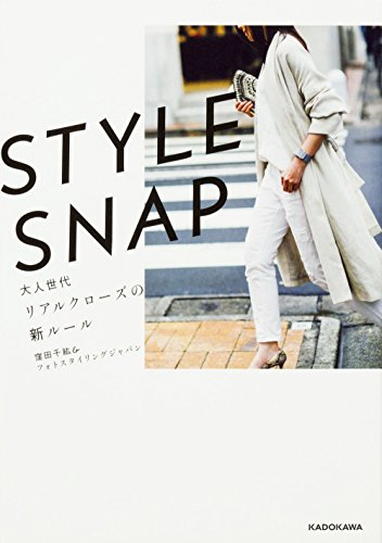 STYLE SNAP 大人世代リアルクローズの新ルール 感想 窪田千紘 ...