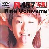 内山理名 もうひとつのR-157「卒業」 [DVD]
