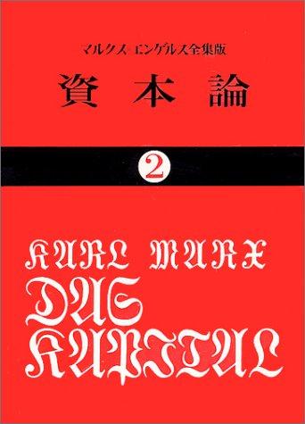 資本論 (2) (国民文庫 (25))