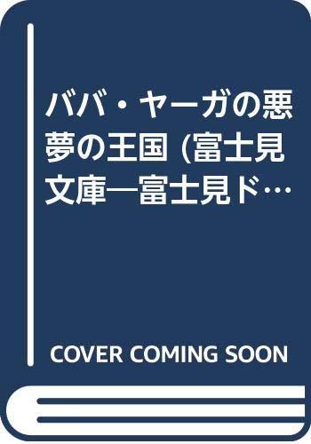 ババ・ヤーガの悪夢の王国 (富士見文庫―富士見ドラゴンブック)