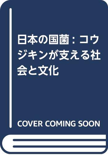 日本の国菌: コウジキンが支える社会と文化