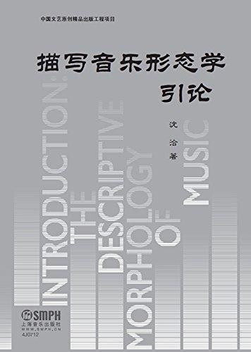 描写音乐形态学引论(精)
