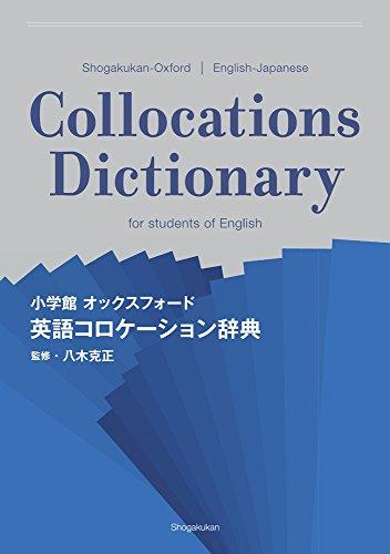 小学館 オックスフォード 英語コロケーション辞典