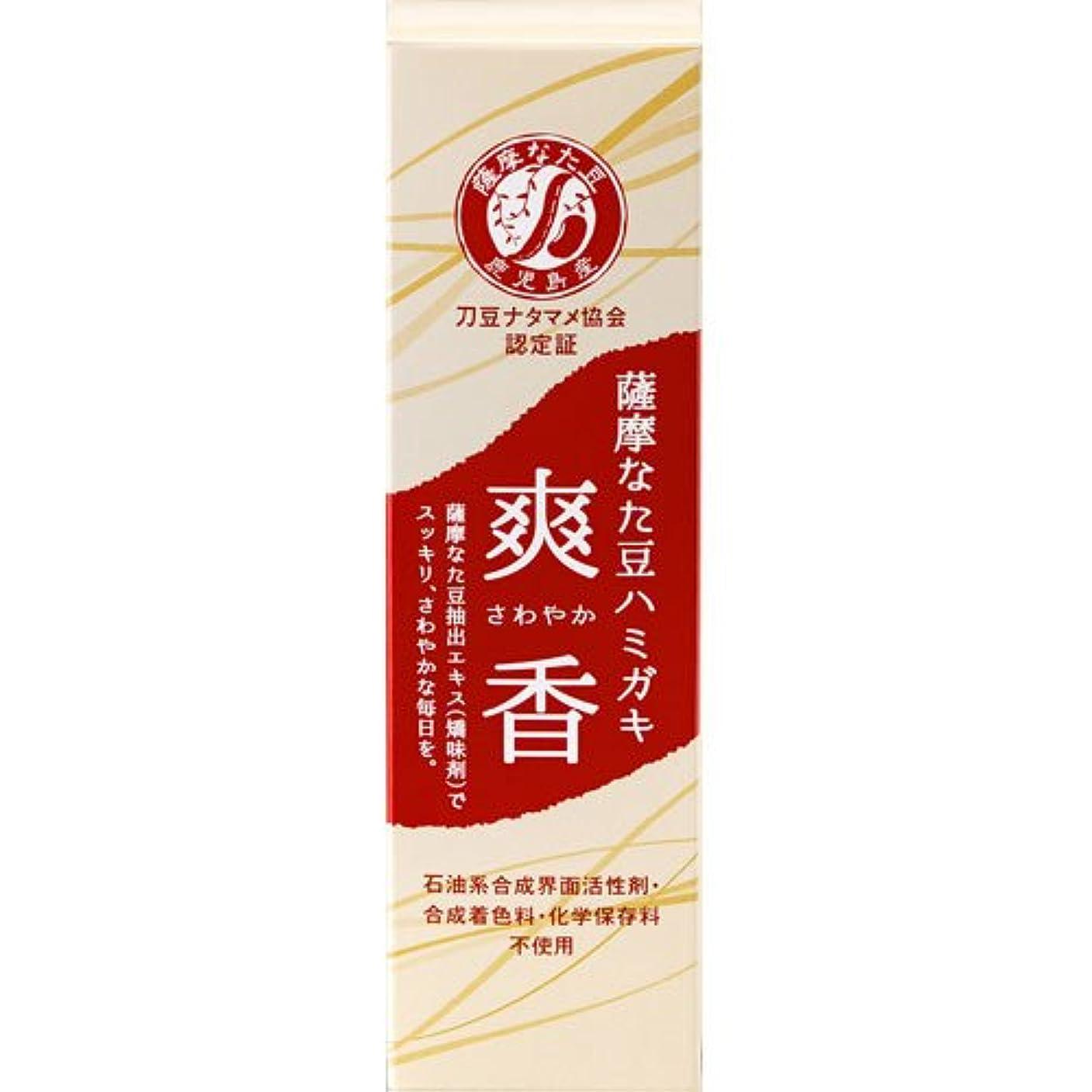 ペルメル下位悲しいことに薩摩なた豆歯磨き 爽香(さわやか) 125g