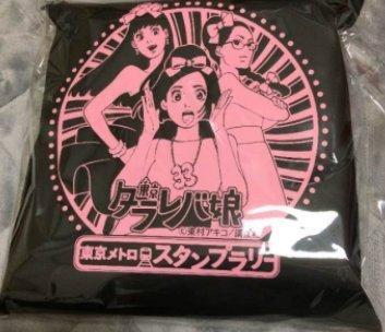東京タラレバ娘 オリジナルクッションブランケット 当選品 日本テレビの商品画像