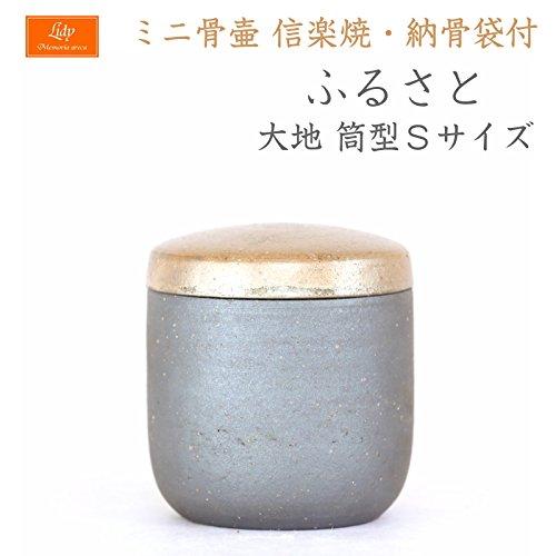 信楽焼の手元供養用ミニ骨壷 ふるさと大地 筒型タイプ/Sサイズ 納骨袋付 B019OI0MZG