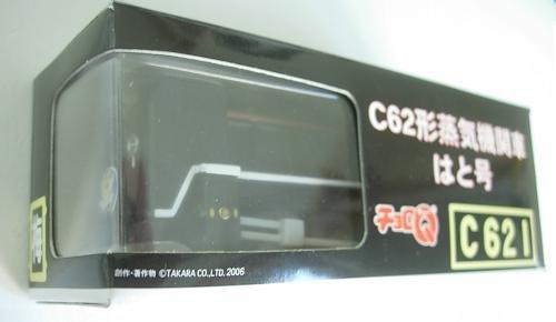 チョロQ C62形蒸気機関車 はと号(C621)