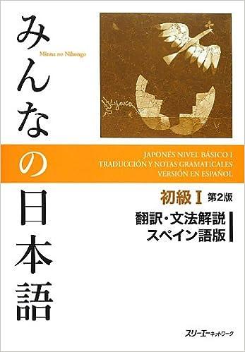 Minna No Nihongo Second Edition Pdf