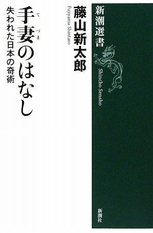 新潮選書 手妻のはなし 失われた日本の奇術