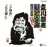 Danshi Tatekawa - Tatekawa Danshi Hitorikai 17: Kohome / Gonin Mawashi [Japan CD] COCJ-33547