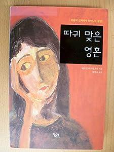 Hardcover Slap across the soul (Korean edition) [Korean] Book