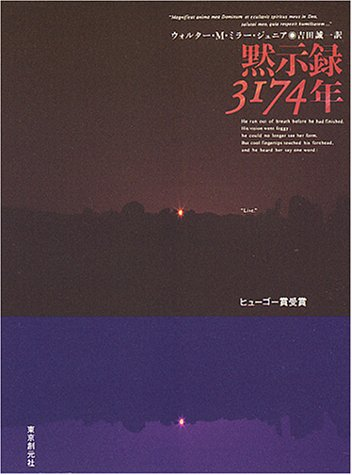 黙示録3174年 (創元SF文庫)