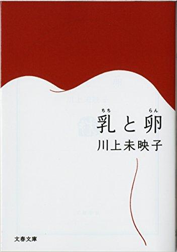 乳と卵 (Japanese Edition)