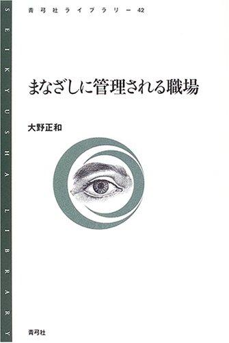 まなざしに管理される職場 (青弓社ライブラリー (42))